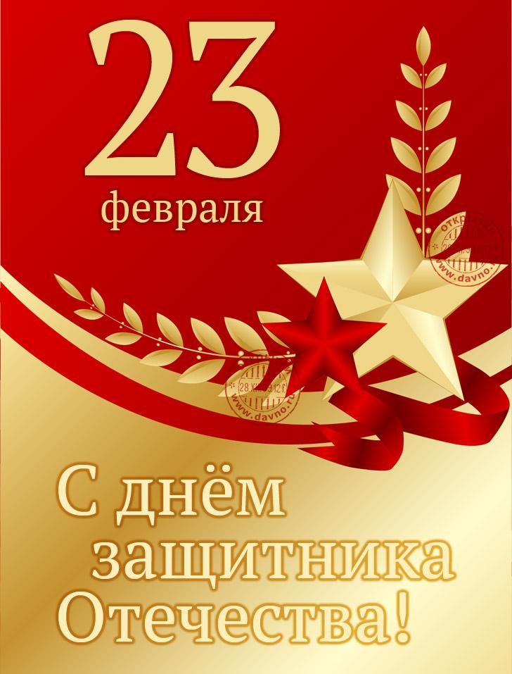 http://ledel-nn.ru/upload/medialibrary/779/23_fevralya_NN.jpg